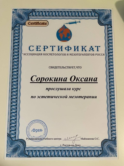 Сорокина Оксана